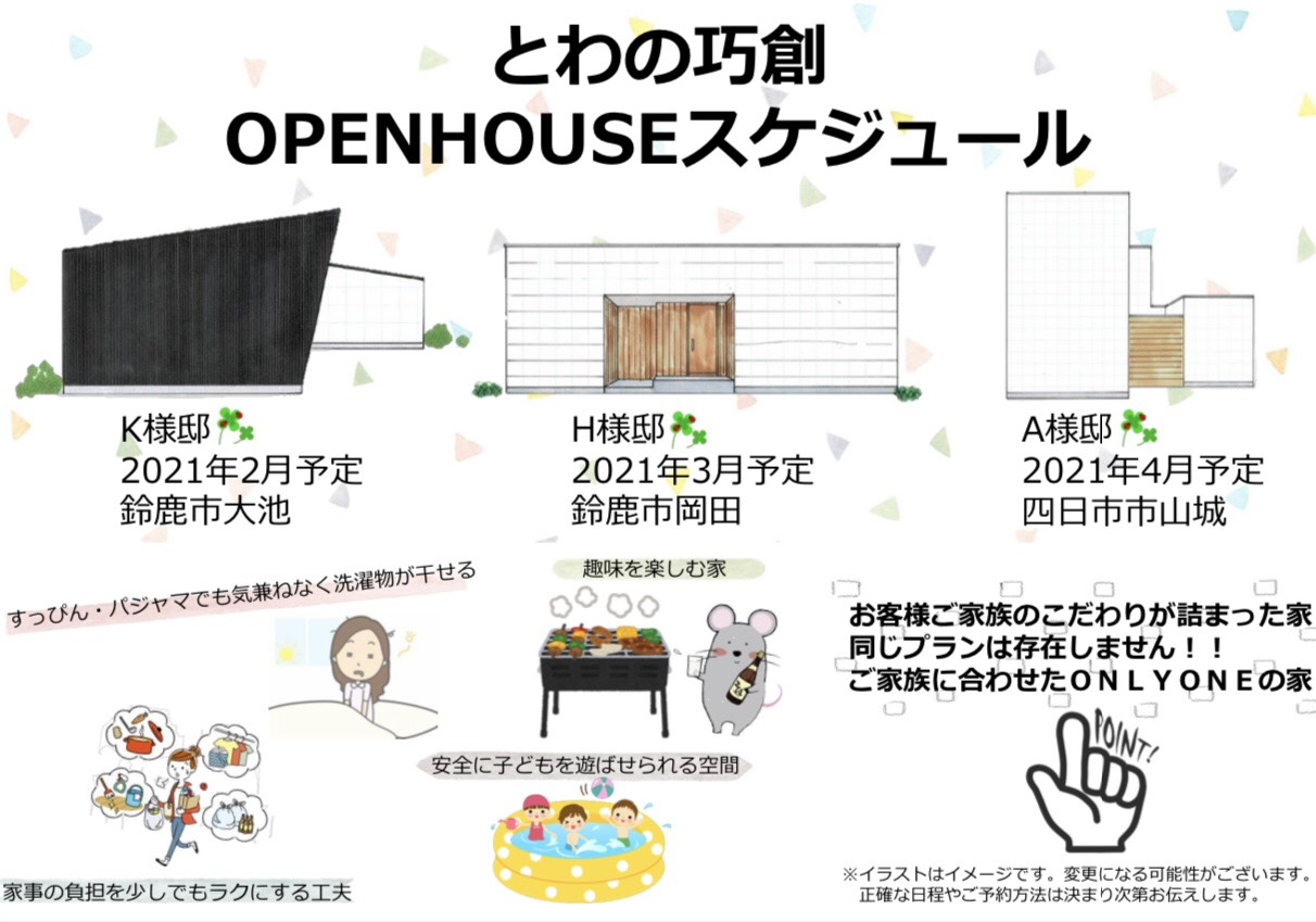 OPEN HOUSE 鈴鹿・四日市